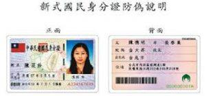 身份證翻譯