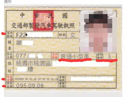 維多利亞州換駕照申請單 寫教學5