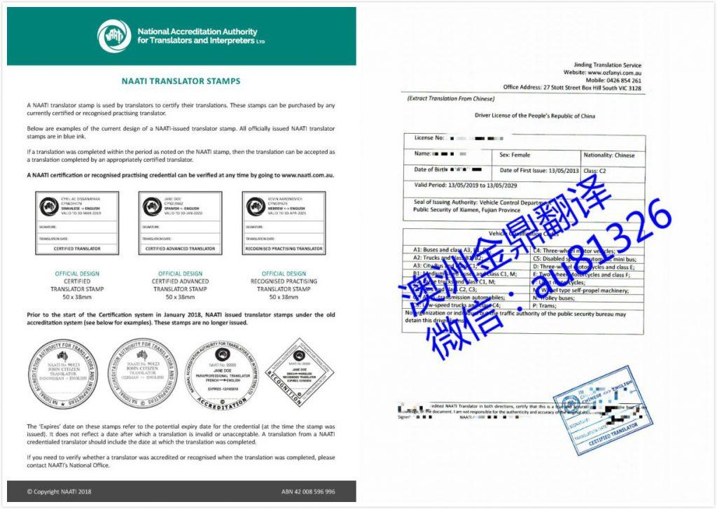 naati driver license translation