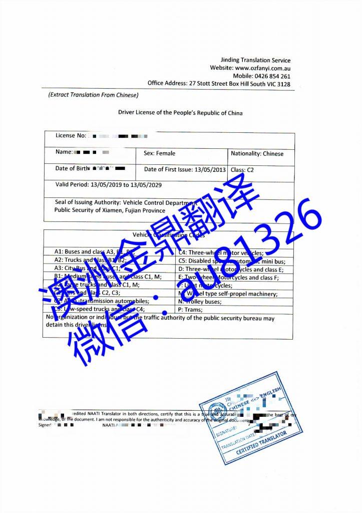 中国驾照翻译件