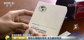 在澳洲用中国驾照可用开车吗