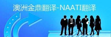 NAATI翻译