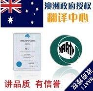 悉尼parramatta翻译中国身份证