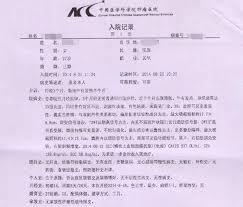 医疗文件翻译