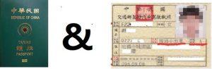 臺灣駕照翻譯所需文件