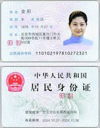中国身份证翻译