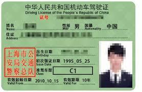 国际驾照翻译认证要求