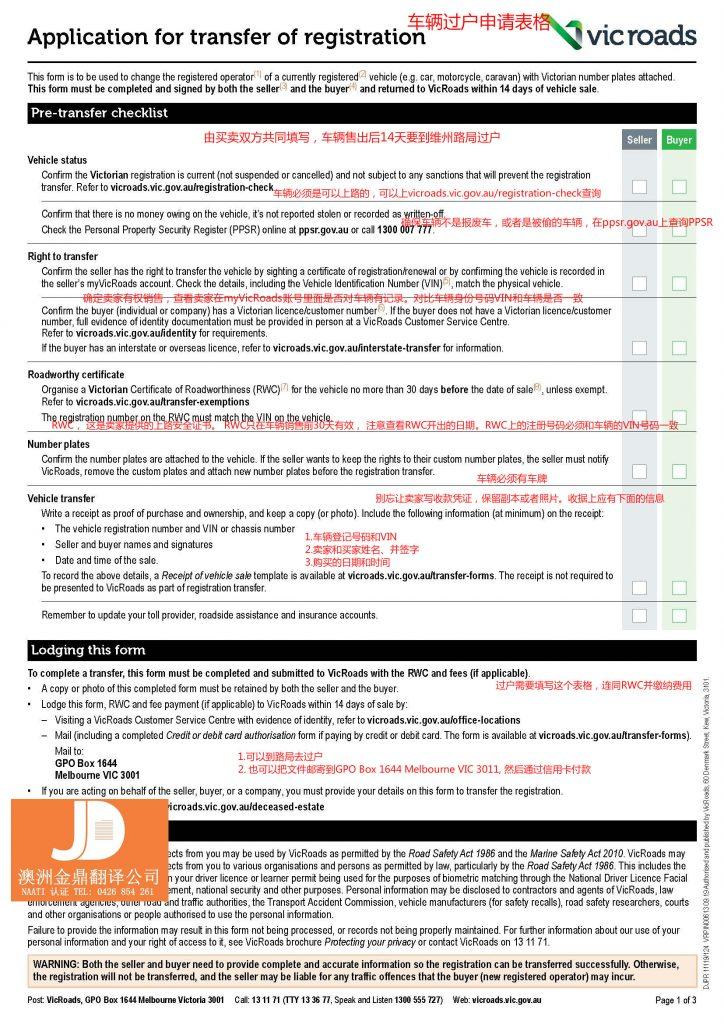 墨尔本二手车辆过户单填写详细教程