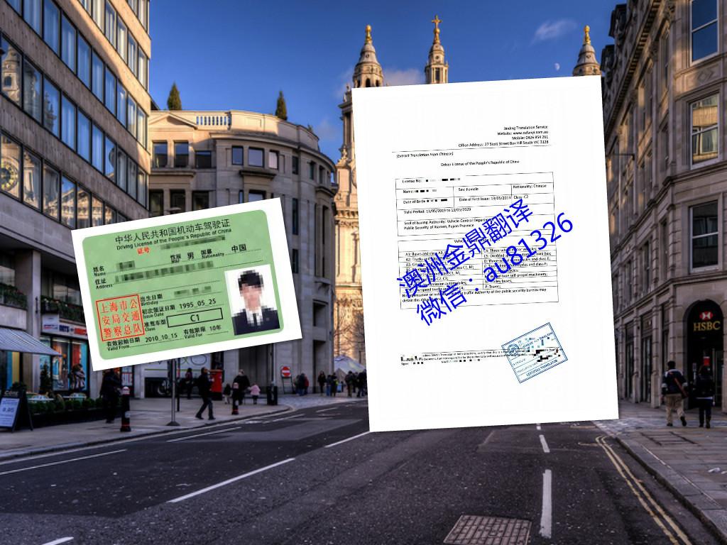 在澳洲合法开车:澳洲NAATI驾照翻译最强攻略
