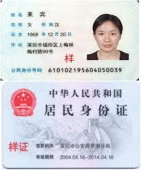naati 翻译身份证