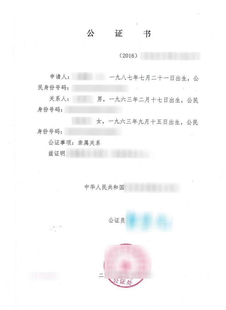 亲属证明翻译公证