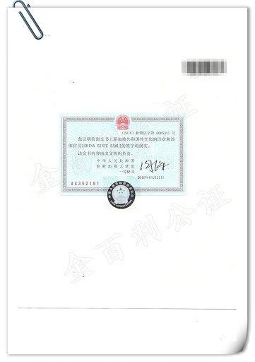 中国大使馆公证